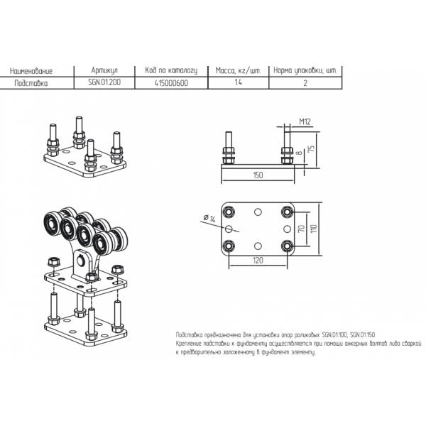 Подставка для роликовой опоры ALUTECH SGN.01.200