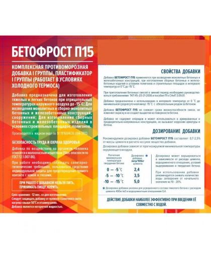 """Добавка противоморозная """"Бетофрост П15"""" (5л)"""
